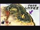 「子ムカデ」を守る親ムカデに「アリの大群」が近づいたら・・・。
