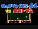 【ロックマン4プレイ実況】#4_VSダストマン【ロックマン クラシックス コレクション】