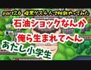【4人実況】Part26 腹黒ゲス友達で桃鉄やってみた【お遊び】