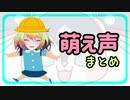 【ロリッサ】メリッサ萌え声シーン集