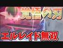 【実況】ポケモン剣盾でたわむれる 逆襲のエルレイド