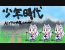 【NEUTRINOカバー】少年時代 AIイタコ姉様カバー&アレンジ