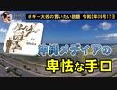 沖縄メディアの卑劣な印象操作 ボギー大佐の言いたい放題 2020年09月17日 21時頃 放送分