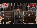 #4【7days to die 】洞窟発見!?【a19】