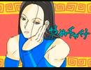 【ゾルディック家で】チャイナアドバイス【描いてみた】