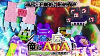 【週刊Minecraft】最強の匠は俺だAoA!異世界RPGの世界でカオス実況最終回!【4人実況】