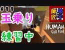 #11【師匠と弟子】わちゃわちゃHuman Fall Flat