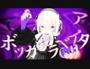 【MMD】ボッカデラベリタ 【あかりミクナナVY1カバーMIX】(表情配布)