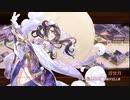 【城プロRE】願いは泡沫の月夜に-絶弐- 難 Lv50~62 平均57.3 ☆5改以下
