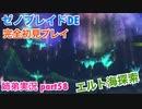 □■ゼノブレイドDEを初見実況プレイ part58【姉弟実況】