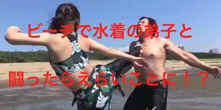 [カズマ]ビーチで水着の弟子と闘ったらえらいことに!?[カズマとみーたろ]
