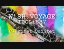 【アイナナ】WiSH VOYAGEクラリネットで演奏してみた【IDOLiSH7】