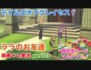 □■テイルズオブグレイセスfをマルチプレイ実況 part125【姉弟+a実況】