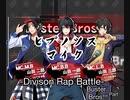 【ヒプノシスマイク】-Division Rap Battle- Buster Bros!!!Part