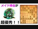 将棋ウォーズ初段のイリヤの将棋実況4