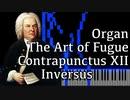 【J.S.バッハ】フーガの技法 - コントラプンクトゥスXII - Inversus - Organ Ver.【12/The Art of Fugue/Kunst der Fuge/Bach】
