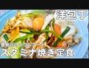 【B級グルメの旅】洋包丁 スタミナ焼きを食べてきたよ