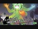 【MTGA】ヒメちゃんは《創造の座、オムナス》になる!~前編~【ブロール】
