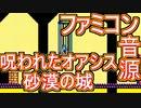 【ソーサリアン】呪われたオアシス~砂漠の城~ファミコン音源アレンジ