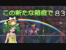 【ゆっくり実況プレイ】この新たな箱庭で part83【Terraria1.4】