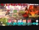 【プリコネR】EX3 ラースドラゴン【物理ワンパン】