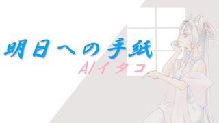 【AIイタコ】明日への手紙【カバー曲】