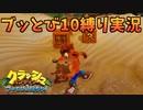 【縛り実況】クラッシュ・バンディクー ブッとび3段もり! ブッとび10縛り実況プレイ part1