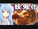 琴葉姉妹の大阪を食べようPart6「四条大宮の妖鬼化(ムジャラ)」【第一回スパイス祭】