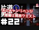 轟く片道勇者+#22【実況/Switch版】