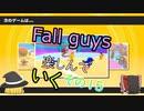 【ゆっくり実況】fall guysを楽しんでいく その15