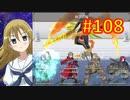頭「咲-saki-」でオヴェルスの翼!108:咲-saki-と共通点多い金賞受賞フリゲをゆっくり実況