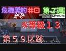 【アークナイツ】危機契約#0 第59区跡 第2週 等級13