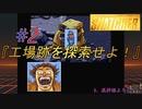 小島作品に無知な男が【スナッチャー】攻略#2『工場跡を探索せよ!』
