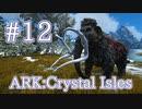 【ARK Crystal Isles】10月にアップデート予定の大容量木材担当マンモスをテイム!【Part12】【実況】