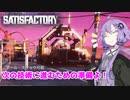【Satisfactory】砂漠惑星を工場惑星に!!#11 ~次のフェーズのための準備!新装備もあるよ!~ VOICEROID実況プレイ