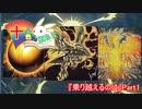【シノビガミ】十人十色な『乗り越えるのは』