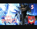 【Total War WARHAMMER II】大魔術師テクリス⑤【実況】