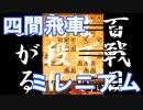 【実況】振り飛車党が初段を目指すだけ VS1級 第101戦【四間飛車 対 ミレニアム】