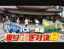 水バラ 2020/9/23放送分