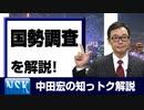 """【知っトク解説】今回は""""国勢調査"""""""