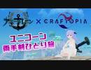 【アズールレーン×CRAFTPIA】ユニコーン両手剣ひとり旅
