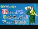 【検証】【7日目】歌が上手くない人が毎日リクエスト曲を歌ったらどうなっていくのか!?~変わらないもの~