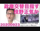 枝野幸男「次の選挙で政権交替!」支持率4%なのにどうやって・・正気ですか・・20200923