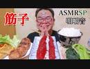 【ASMR】【咀嚼音】ホモと食べる筋子と野沢菜