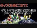 【クイズ付きマリオカート8DX】4連休カップ 1GP目 前