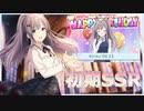 【霧・音・燦・燦】幽谷霧子誕生祭!初期SSRでアイドルを振り返る【シャニマス実況】