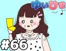 【会員限定】#66 サバ読みおばさん意地の若作り