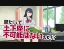 アニメ「土下座で頼んでみた」PV AT-Xで10月14日から放送開始!