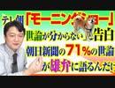 #794 テレビ朝日「モーニングショー」は「世論が分からない」と告白。朝日新聞の71%の世論が雄弁に語るよ|みやわきチャンネル(仮)#934Restart794