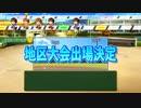 【ゆっくり実況】栄冠ナインで夏の全国制覇part7【パワプロ2020】